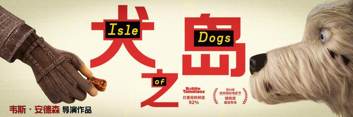 犬之岛 Isle of Dogs (2018)